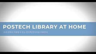 집에서 즐기는 POSTECH 도서관! 국내·외 전자책 …
