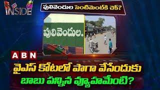 AP CM Chandrababu Naidu Gives Shock to YCP in Pulivendula | Inside | ABN Telugu
