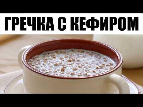 ГРЕЧКА С КЕФИРОМ для похудения: как правильно готовить и использовать