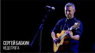 Сергей Бабкин - Недотрога