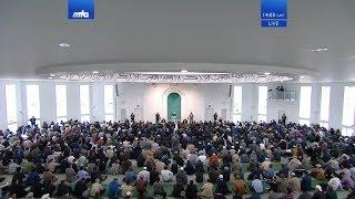 خطبة الجمعة التي ألقاها سيدنا الخليفة الخامس - نصره الله تعالى - في21/09/2018م