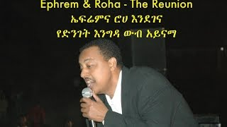 Ephrem & Roha - The Reunion - ኤፍሬምና ሮሀ እንደገና - 2015