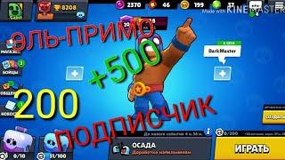 ЭЛЬ-ПРИМО +500/200 Жазылушы/Казахша бравл старс/Қазақша brawl stars