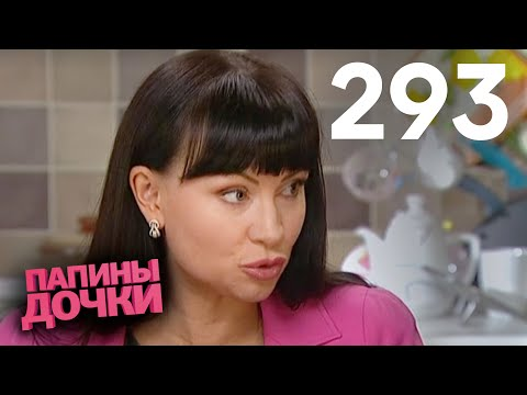 Папины дочки   Сезон 15   Серия 293