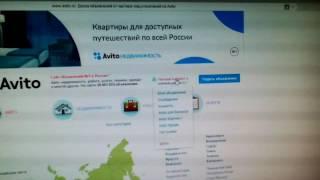 Как подать объявление на сайте Avito.ru ?(Я рассказываю в этом видео как подать объявление на сайте Avito.ru ???, 2016-10-07T10:15:40.000Z)