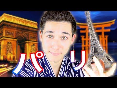PARIS (パリ) vu par un JAPONAIS - Louis-San