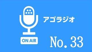 【#アゴラジオ】森友文書改ざん事件SPECIAL