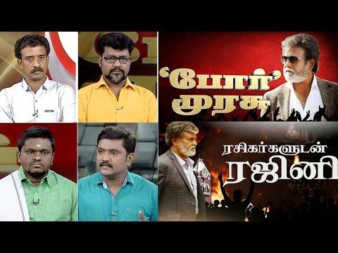 Rajinikanth: war for politics | ரஜினி:போர்முரசு|Special discussion | 19/05/2017