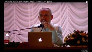 торсунов О.Г.  Как относиться к смерти близких и что делать