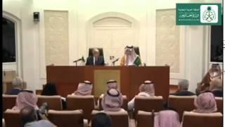 المؤتمر الصحفي لسمو وزير الخارجية سعود الفيصل ومعالي وزير الخارجية الجزائري