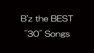 B'z the BEST 30 Songs(親父の自己満足ランキング)