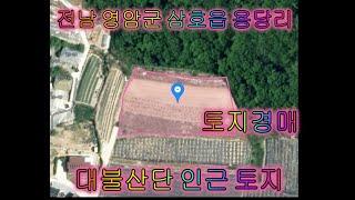부동산경매 - 전남 영암군 삼호읍 용당리