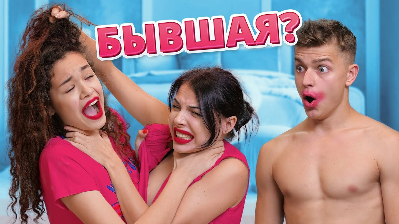 Смешные Ситуации В Отношениях | Девушки Против Парней ?  БЛАЙМИ