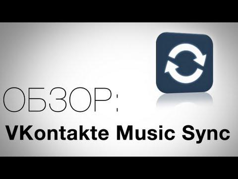 VKontakte Music Sync. Обзор AndroidInsider.ru