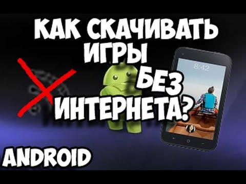 Как скачивать игры без интернета на андроид?