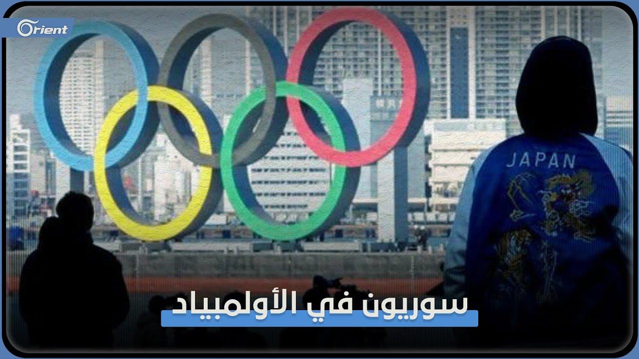 5 سوريين في أولمبياد طوكيو للاجئين.. تعرّف إليهم  - 20:55-2021 / 6 / 21