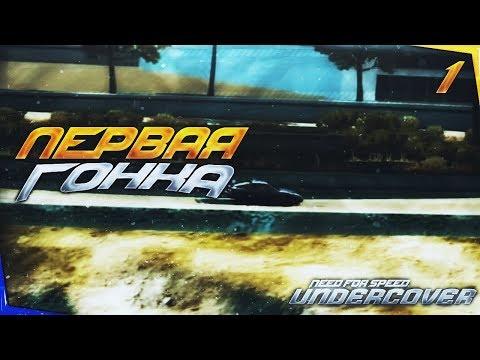 ПЕРВАЯ ГОНКА ↯ Прохождение Need for Speed: Undercover #1