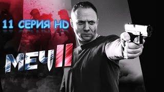 Меч 2 ( 2 Сезон ) 11 Серия HD 2015 ЛУЧШИЙ СЕРИАЛ БОЕВИК РОССИИ