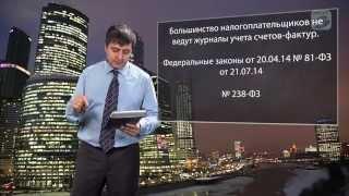 Бухгалтерский вестник ИРСОТ. Выпуск 31. Семь важных изменений НДС