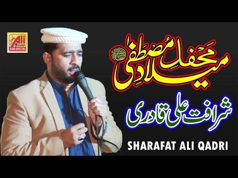 Best Naat Collection 2020 By Sharafat Ali Qadri | New Mehfil E Naat Video | Punjabi Naat Sharif