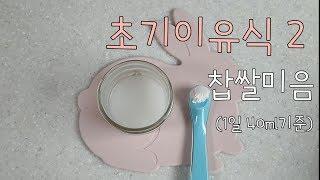 SUB) [초기이유식1단계] 찹쌀미음 20배죽 만들기 …