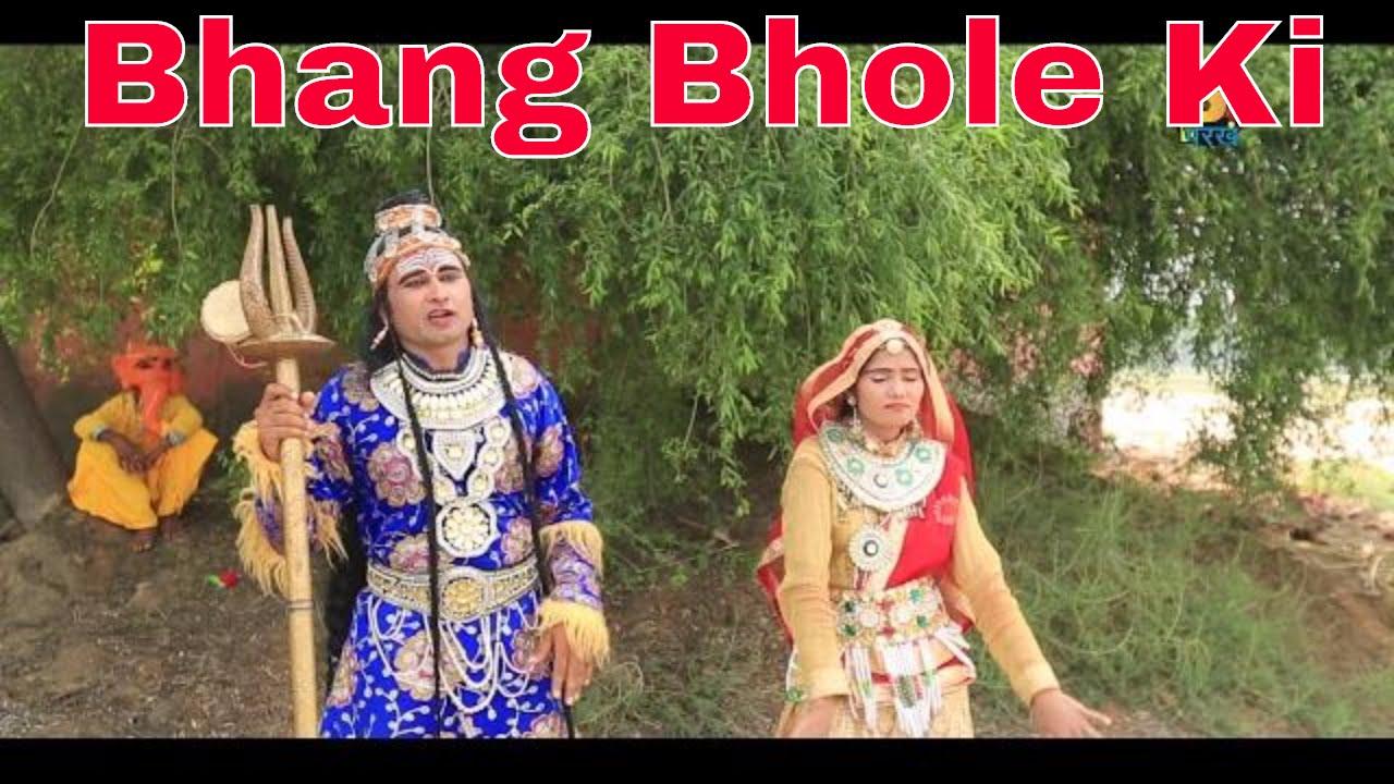 Bhang Bhole Ki | Haryanvi Bhole Songs | हरयाणवी कांवड़ वाले गीत | Bhole  Shankar