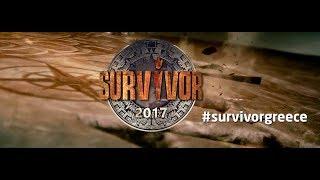 Survivor Greece - Το τραγούδι του τελικού || Survivor Τελικός 2017