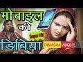 नयी बहु की बड़ी मुसीबत-मोबाइल की डिबिया Chandan Deewana-mobile Ki Dabiya ज़्यदा प्यारो-चन्दन दीवाना