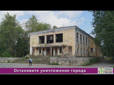 """""""Разруха"""" или """" Писец империи """" Город Сланцы."""