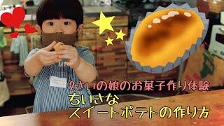 小さなスイートポテトの作り方 娘のお菓子作り体験