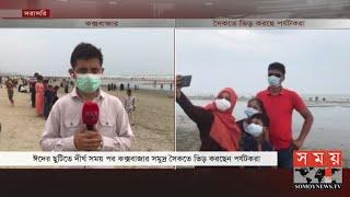 কক্সবাজার সমুদ্র সৈকতে পর্যটকরদের ভিড় | Tourist Attractions In Cox's Bazar