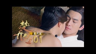 Video 楚乔传 Princess Agents 01【星玥版】 赵丽颖 林更新 李沁主演 HD download MP3, 3GP, MP4, WEBM, AVI, FLV Juni 2018