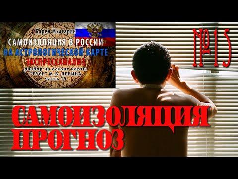 САМОИЗОЛЯЦИЯ В РОССИИ НА АСТРОЛОГИЧЕСКОЙ КАРТЕ.ПРОГНОЗ