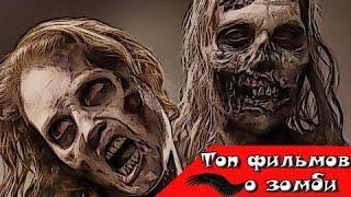 ТОП-10 ФИЛЬМОВ ПРО ЗОМБИ Часть 2