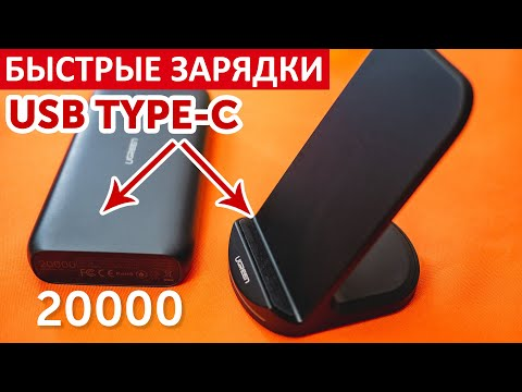 Ugreen зарядные устройства Quick Charge 3 и быстрая беспроводная зарядка Samsung iPhone - СУПЕР