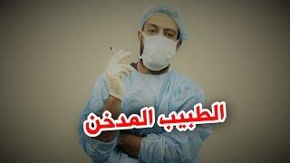الطبيب المدخن