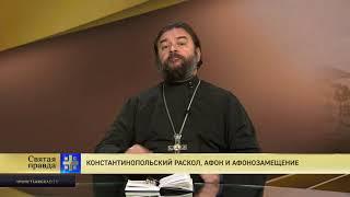 Протоиерей Андрей Ткачев. Константинопольский раскол, Афон и «афонозамещение»