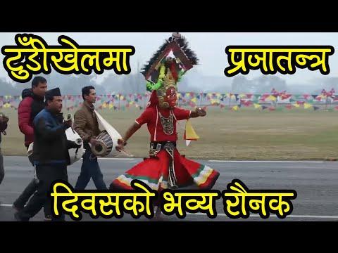 टुँडीखेलमा प्रजातन्त्र दिवसको भव्य रौनक । सैनिकले देखाए परेड Celebration of Democracy day in Nepal