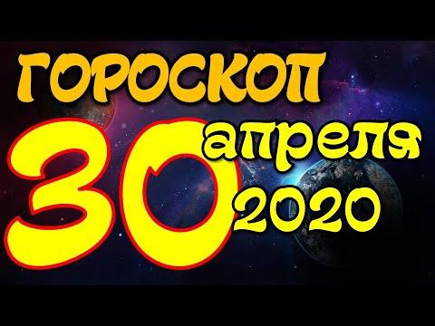 Гороскоп на завтра 30 апреля 2020 для всех знаков зодиака Гороскоп на сегодня 30 апреля 2020 Астрора