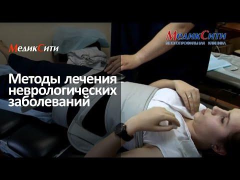 Неврология - бесплатная онлайн-консультация врача