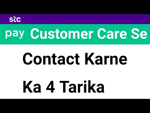 Stc Pay Contact Customer Care | Stc Pay Customer Care Se Kaise Contact Karen