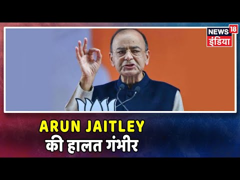 Arun Jaitley Put on Life Support, Rajnath Singh, Smriti Irani, Arvind Kejriwal Pay Visit