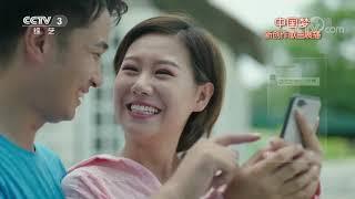 《天天把歌唱》 20191002| CCTV综艺