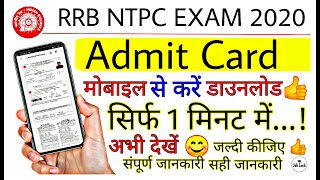 NTPC admit card 2020 • how to download NTPC exam Admit Card 2020 by mobile- rrb ntpc admit card 2020
