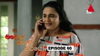 මඩොල් කැලේ වීරයෝ | Madol Kele Weerayo | Episode - 60 | Sirasa TV Thumbnail