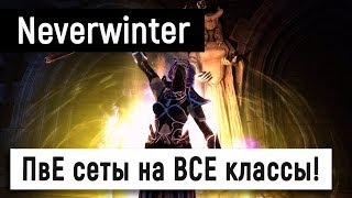 [Neverwinter World] Топ ПвЕ сеты на ВСЕ классы!