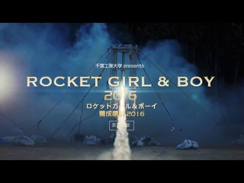 ロケットガール&ボーイ養成講座2016 首都圏版の AチームとBチームのプロジェクトマネージャーによる チームとミッションの紹介映像 ハイブリ...