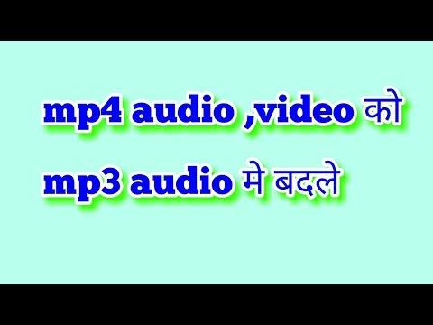 Mp4 audio, video को mp3 audio मे कैसे बदलते है