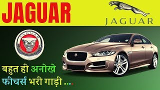 Interesting Facts About Jaguar Cars in Hindi |Tata Motors