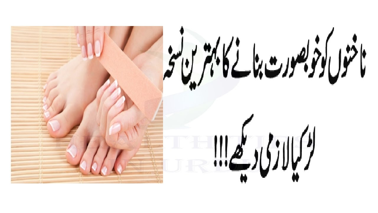 Nails Diseases Treatment Tips In Urdu Health Gharelu Totkay
